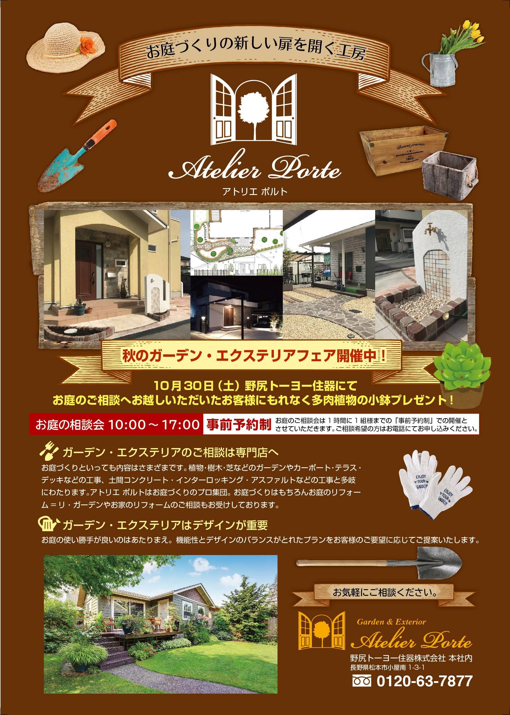 秋のリフォーム祭り開催のお知らせです 野尻トーヨー住器のイベントキャンペーン 写真4