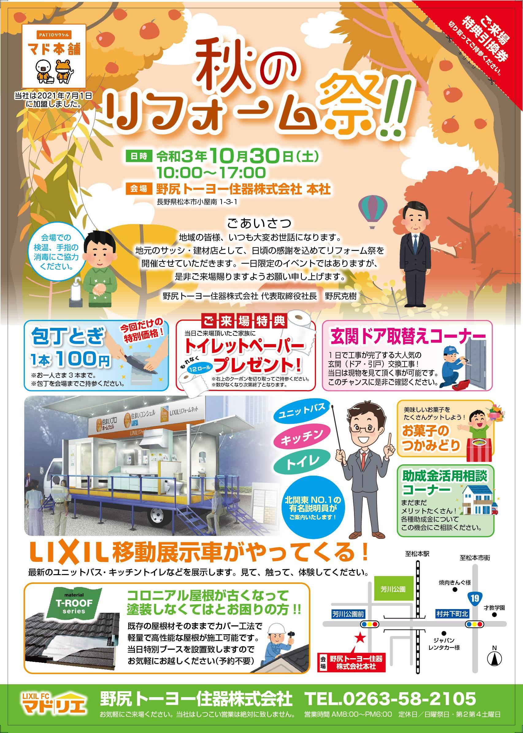 秋のリフォーム祭り開催のお知らせです 野尻トーヨー住器のイベントキャンペーン 写真3