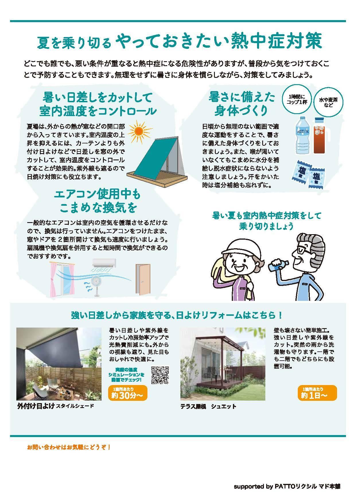 室内熱中にお気を付けください!! 有明トーヨーの現場ブログ 写真2