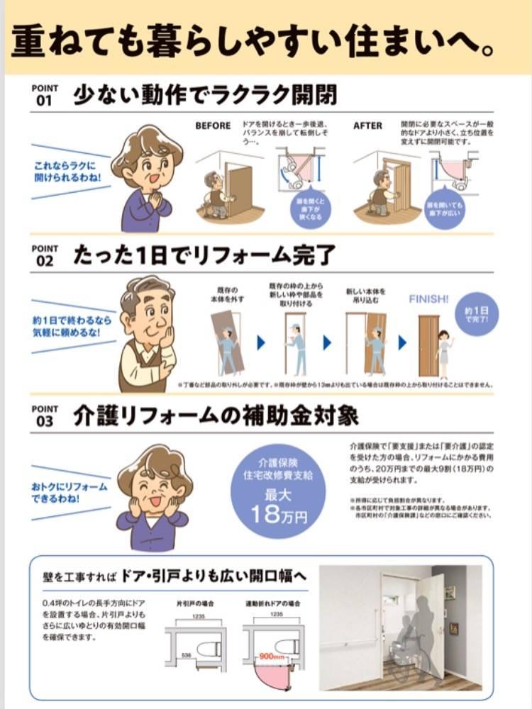 ラシッサUD 連動折れドア 原口建材店 熊本のブログ 写真3