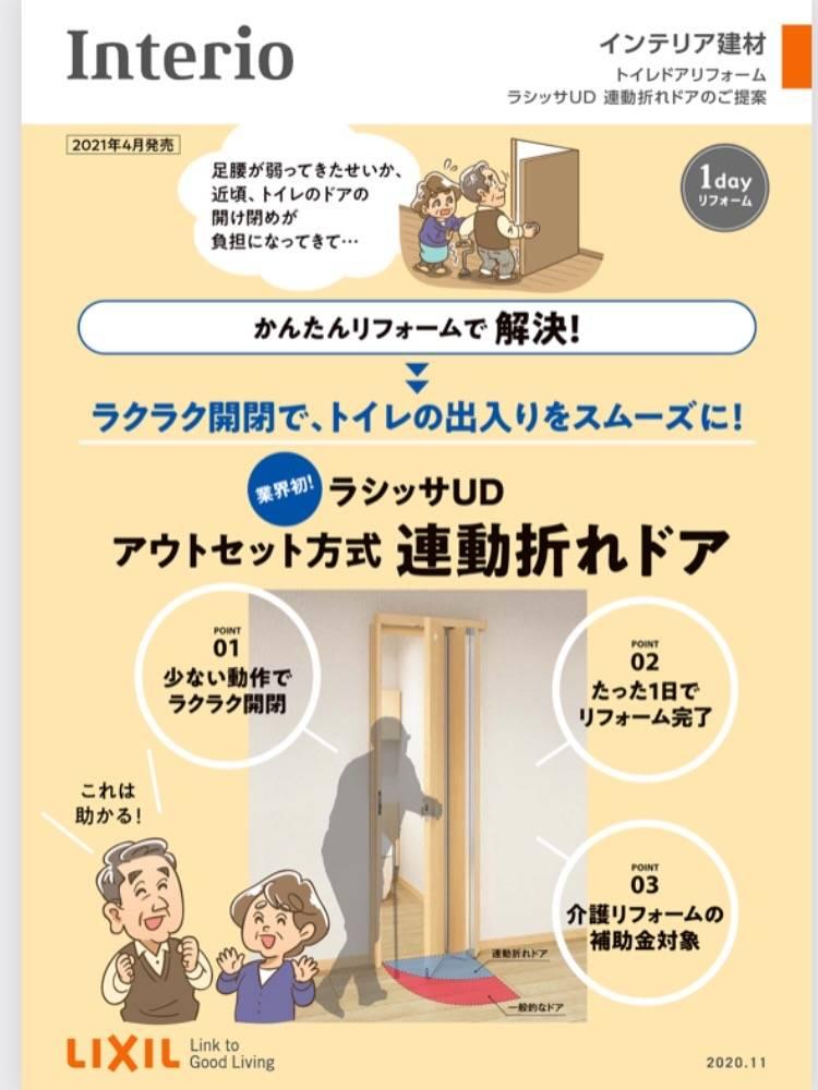 ラシッサUD 連動折れドア 原口建材店 熊本のブログ 写真1