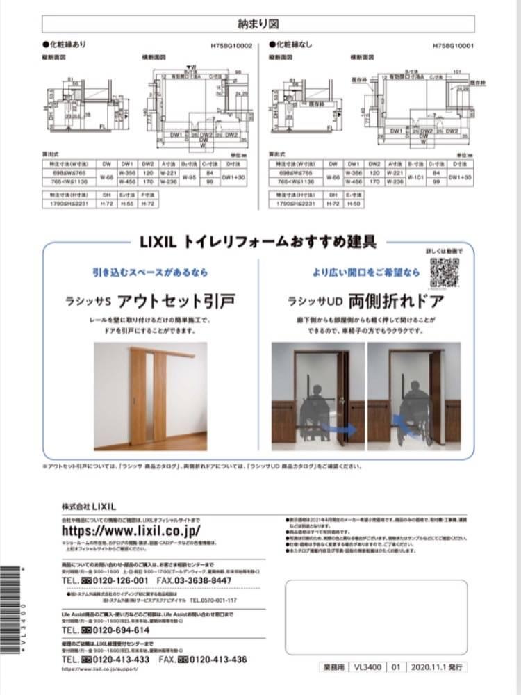 ラシッサUD 連動折れドア 原口建材店 熊本のブログ 写真4