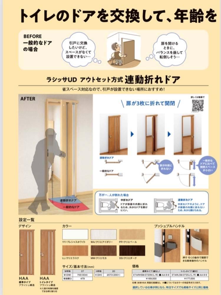 ラシッサUD 連動折れドア 原口建材店 熊本のブログ 写真2