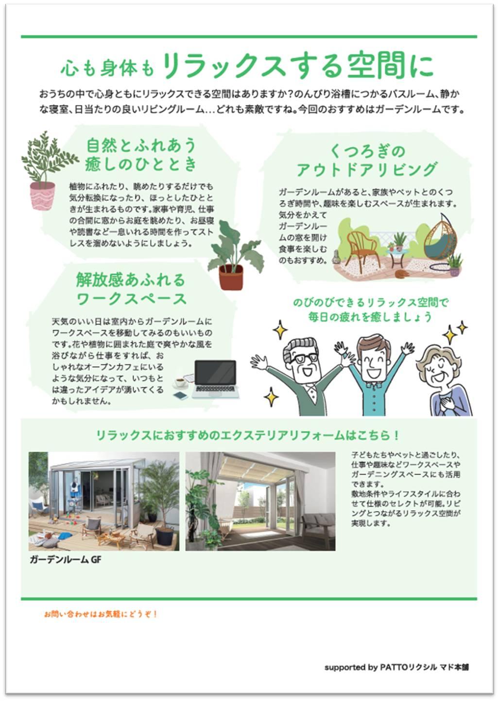 ☆すまいの健康・快適だより☆ 4月 おさだガラスのイベントキャンペーン 写真2