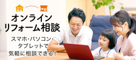 オンラインリフォーム相談 スマホ・パソコン・タブレットで気軽に相談できる!