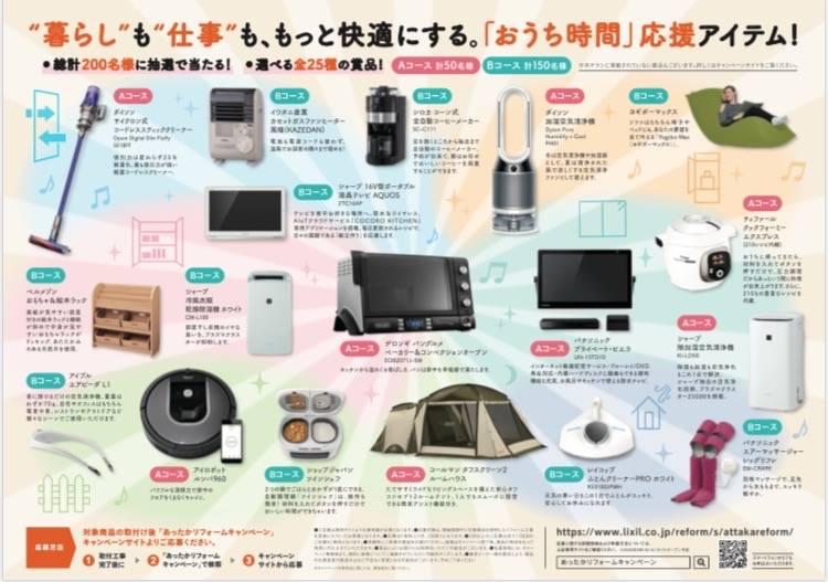 あったかリフォームキャンペーン!!! 原口建材店 熊本のイベントキャンペーン 写真2