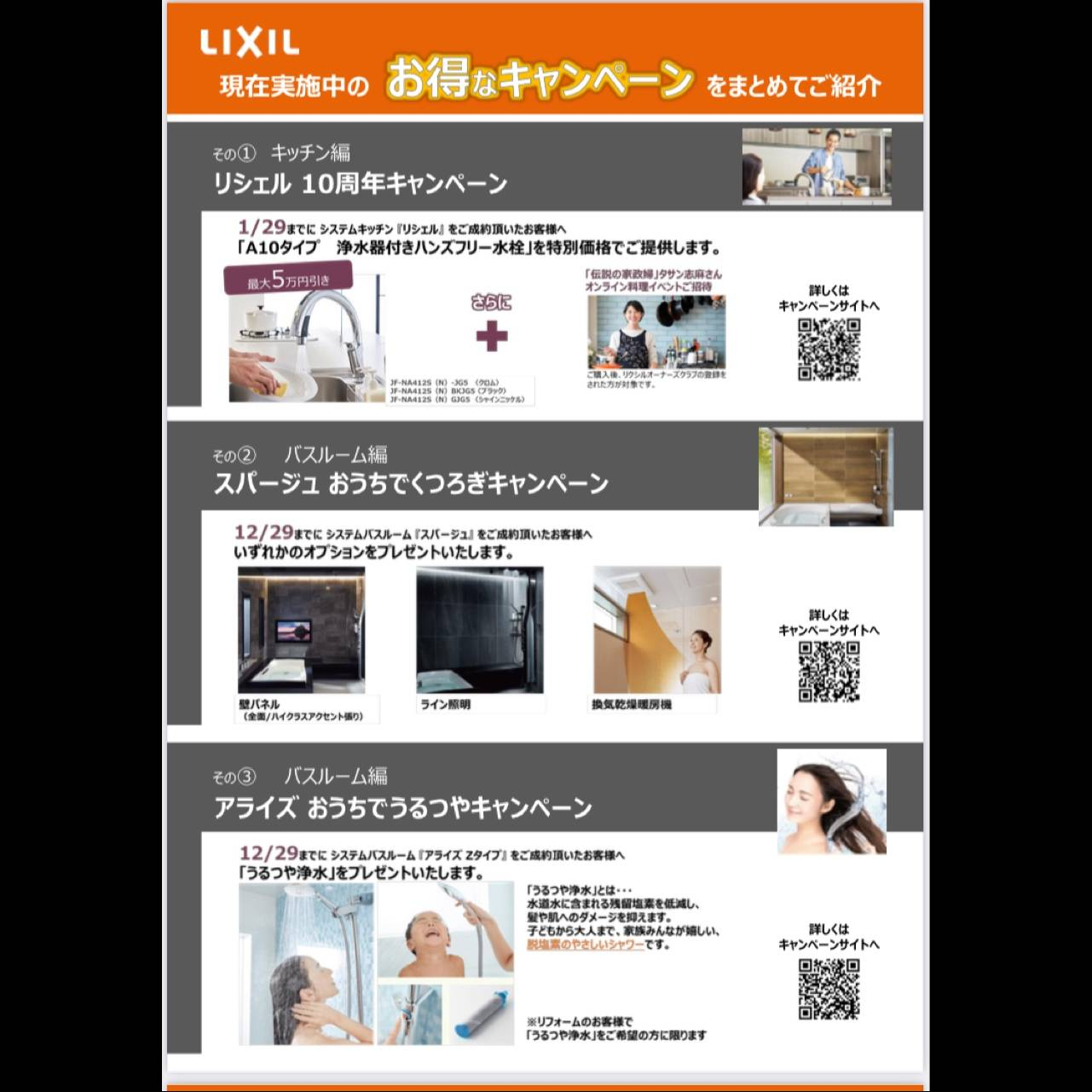 LIXIL  お得なキャンペーン  まとめてご紹介☆ 原口建材店 熊本のイベントキャンペーン 写真1
