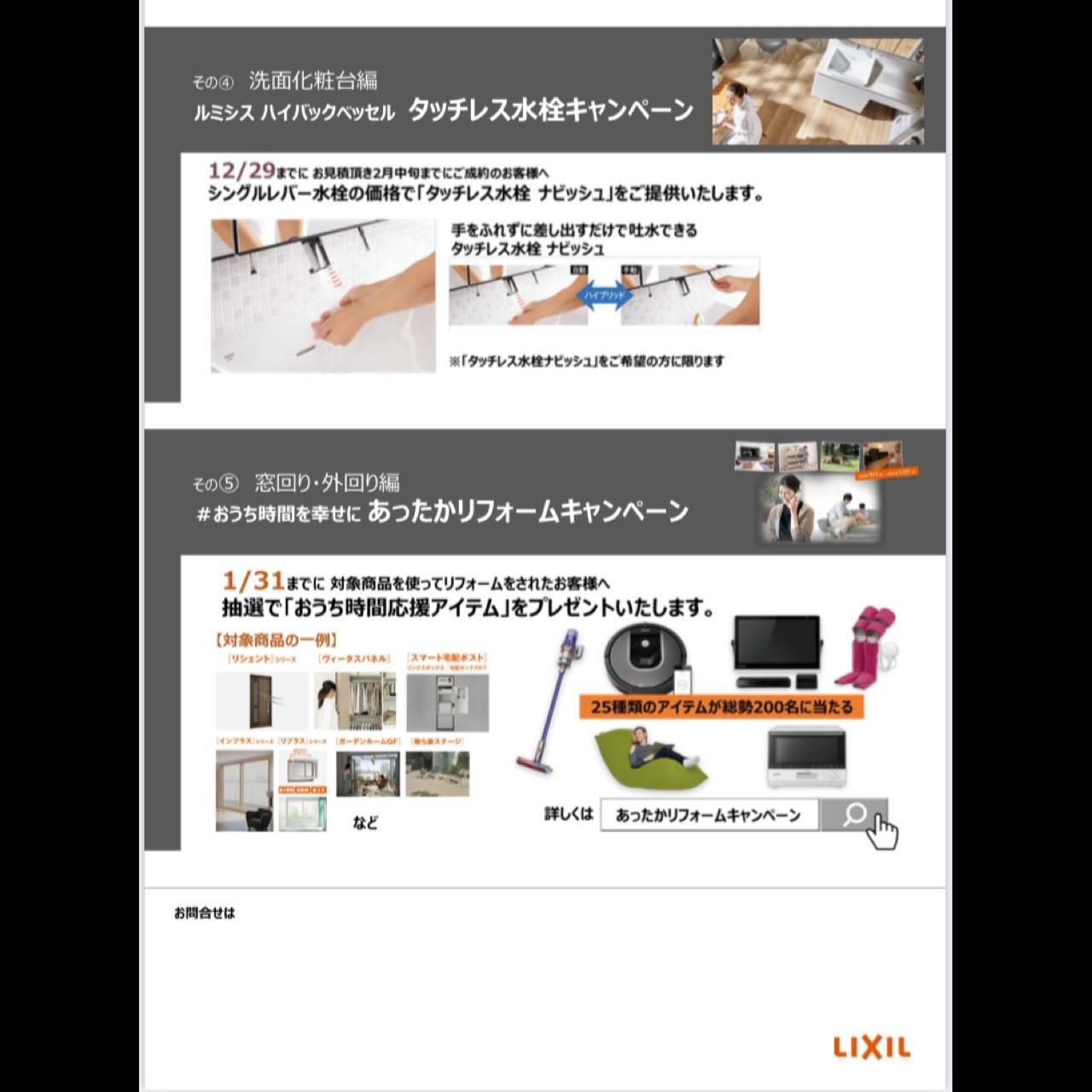 LIXIL  お得なキャンペーン  まとめてご紹介☆ 原口建材店 熊本のイベントキャンペーン 写真2