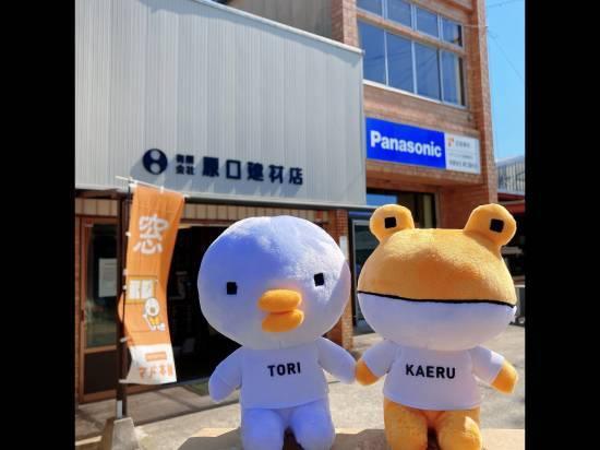 原口建材店 熊本の写真