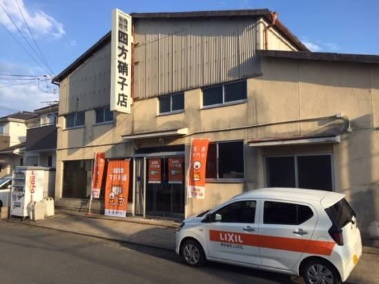 八鹿アルミ 福知山店の写真