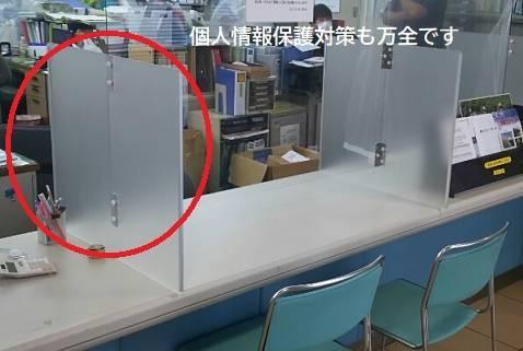 小林エコ建材の飛沫感染防止対策に!クリアパーテーションを設置しましたの施工後の写真3
