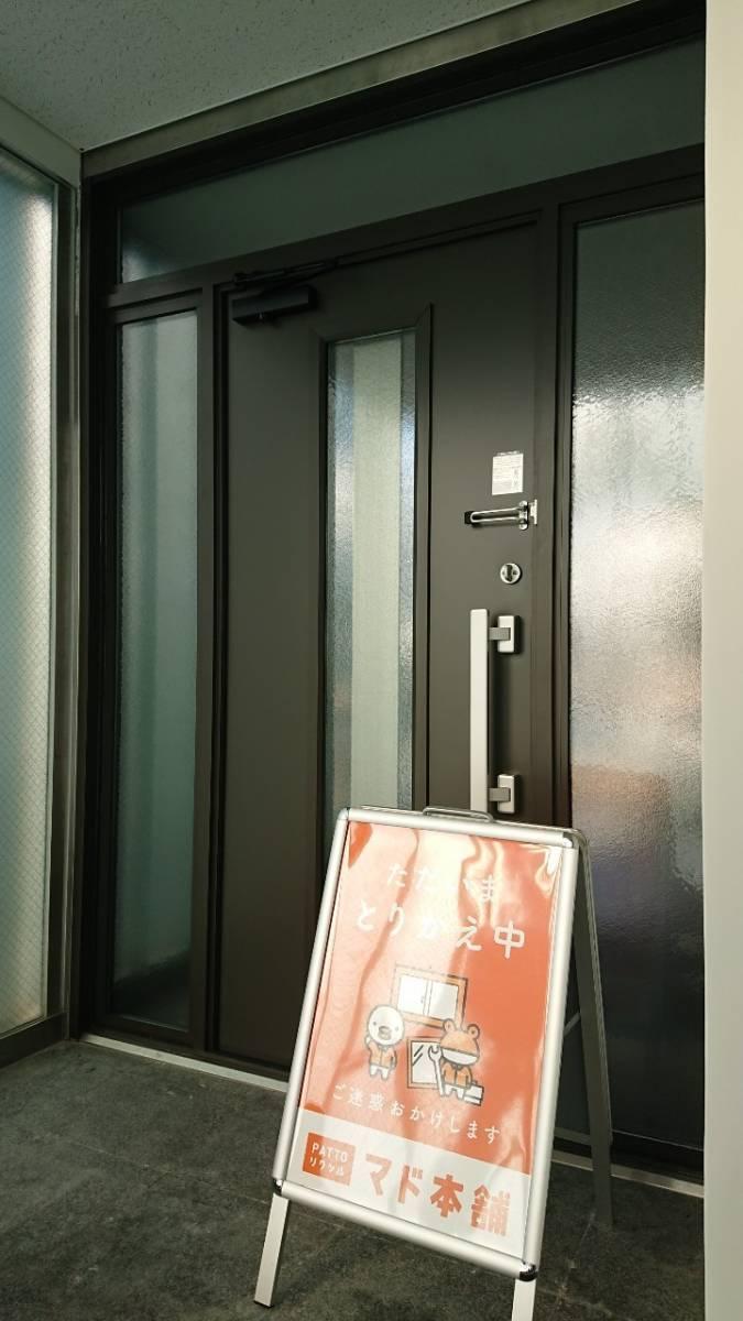 葵トーヨーの玄関ドアリシェント導入で断熱性UP↑↑の施工後の写真2