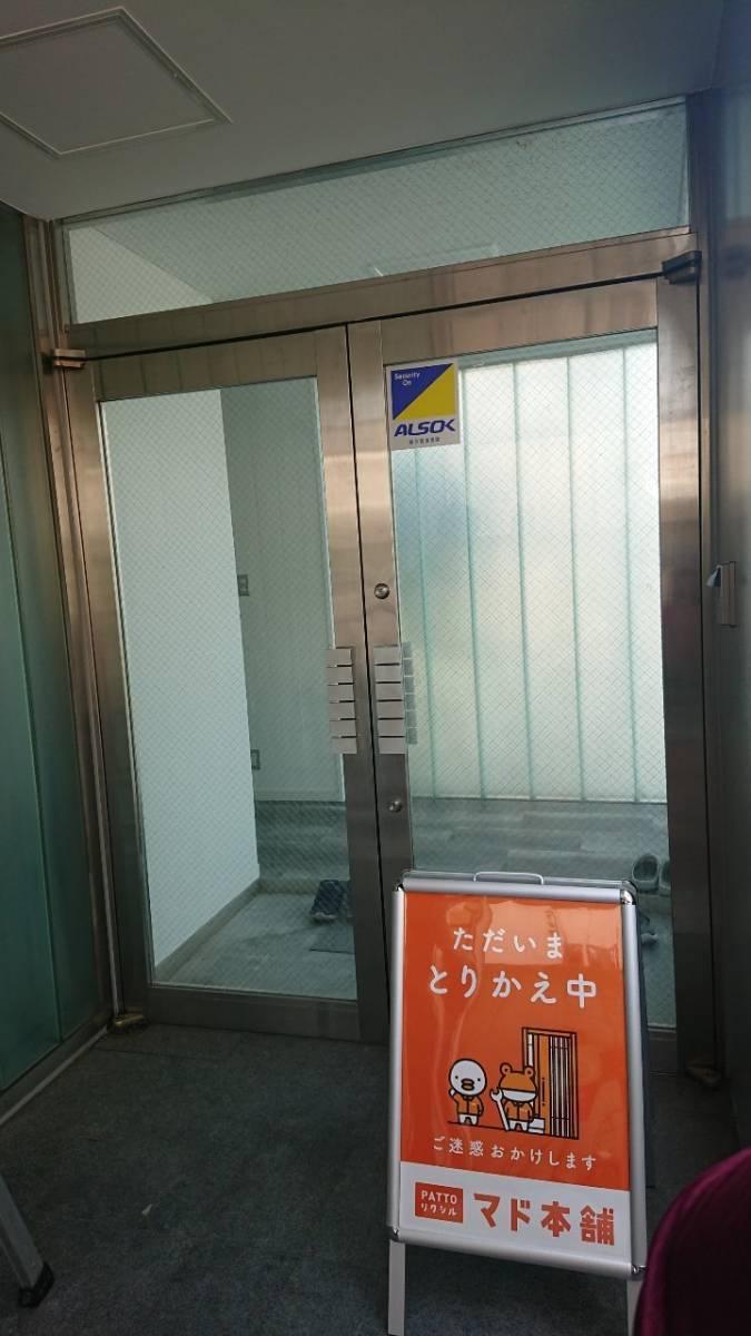 葵トーヨーの玄関ドアリシェント導入で断熱性UP↑↑の施工前の写真1