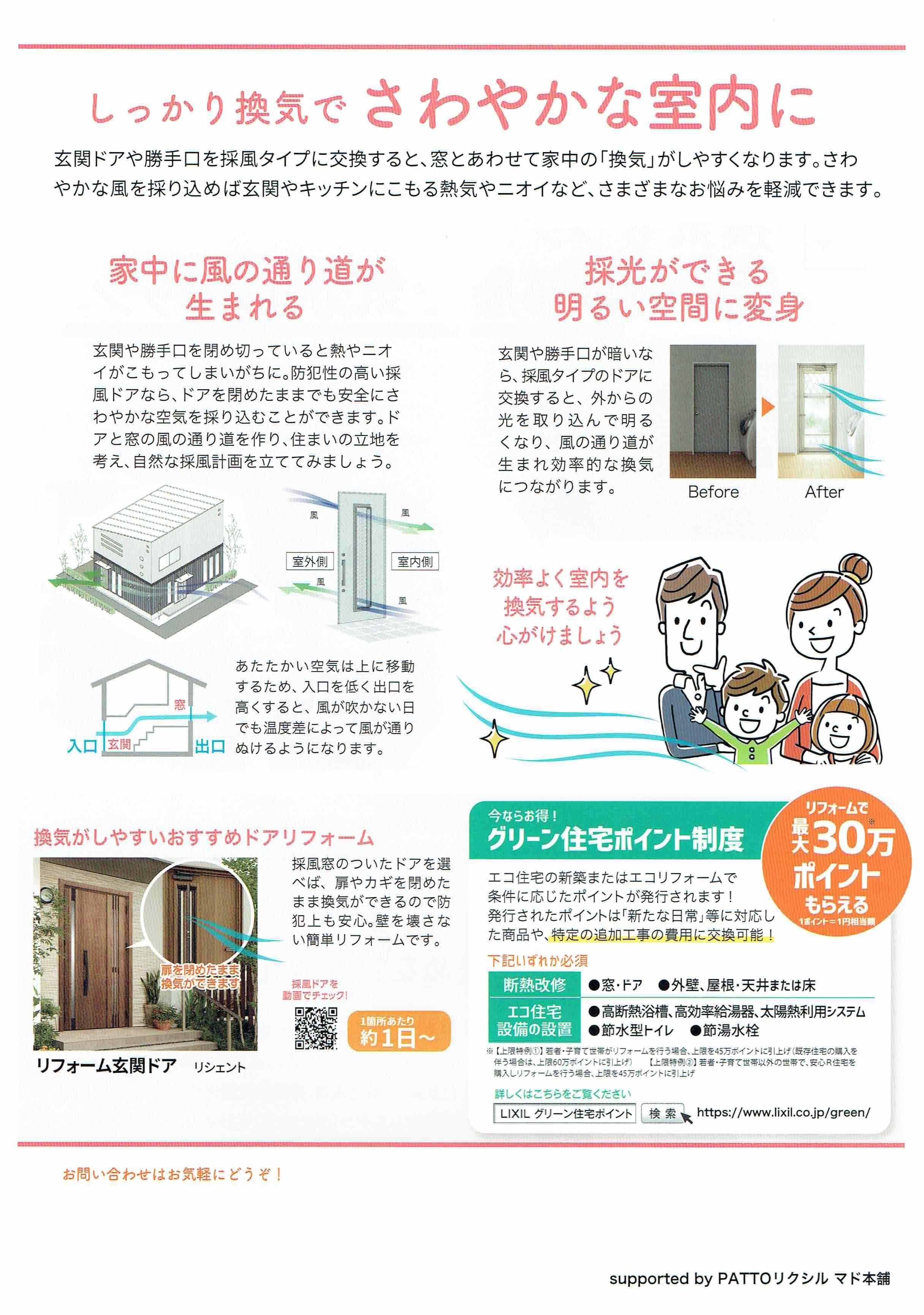 *知って得する すまいの健康・快適だより* MITSUWA 西尾のイベントキャンペーン 写真2