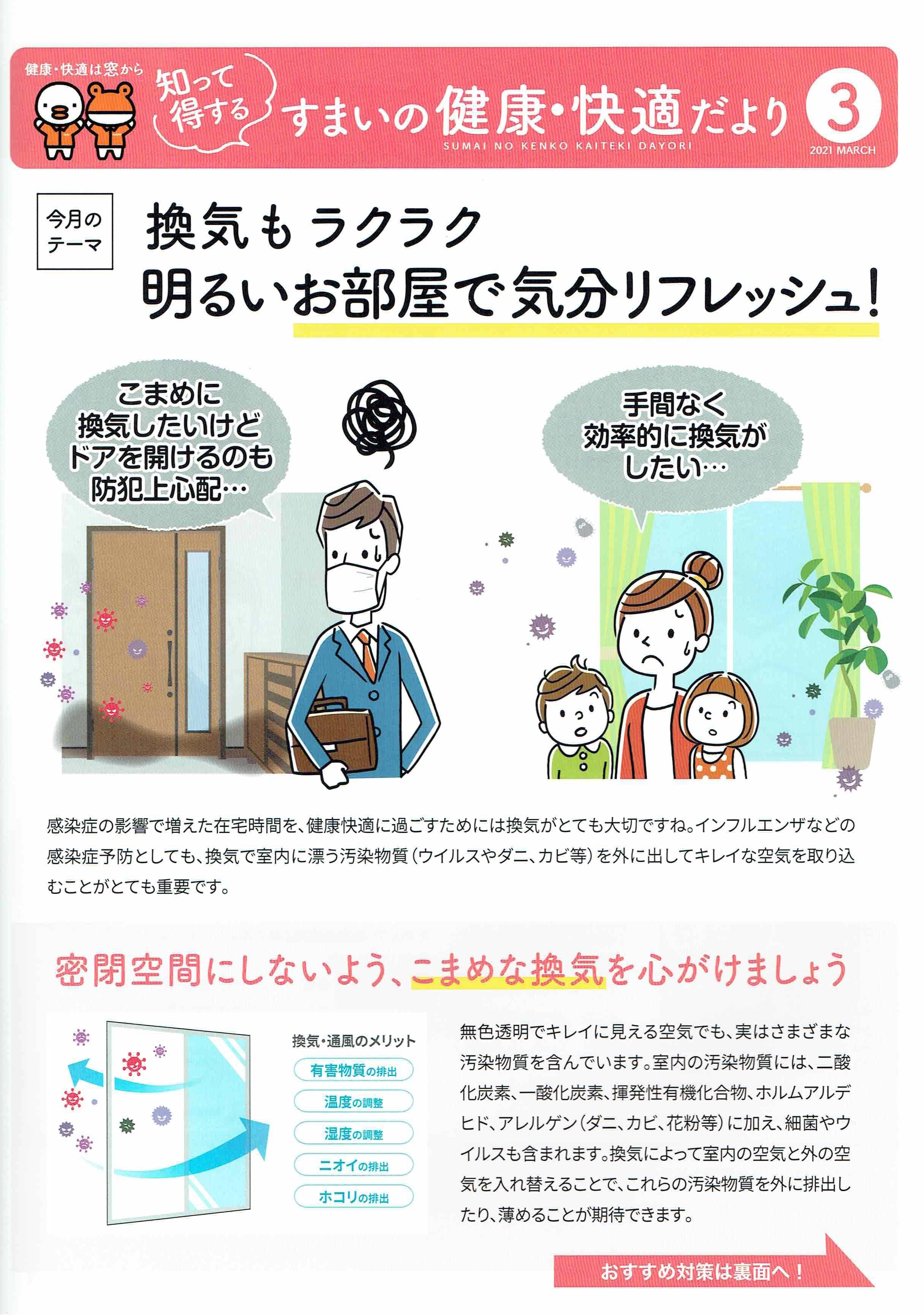*知って得する すまいの健康・快適だより* MITSUWA 西尾のイベントキャンペーン 写真1