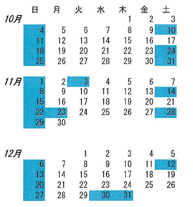 【営業日カレンダー】2020年度10月~12月間 コーホクトーヨー住器のイベントキャンペーン 写真1