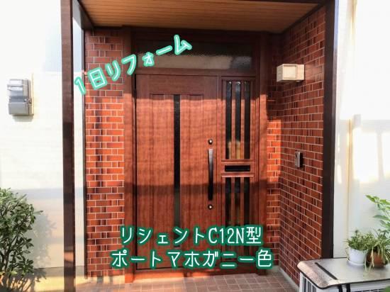 フクシマ建材の玄関リフォーム施工事例写真1