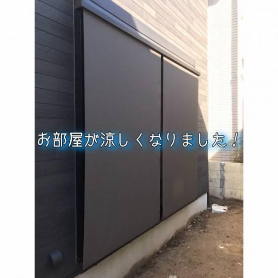 ヤシオトーヨー住器の日差し対策は『外側でのカット』が効果的です🌞施工事例写真1