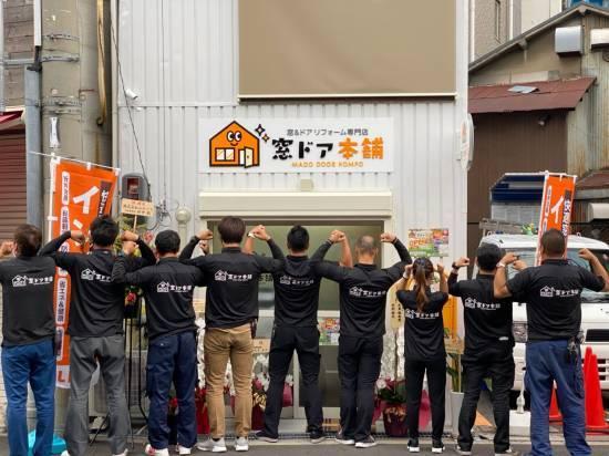 窓ドア京橋駅前店の写真