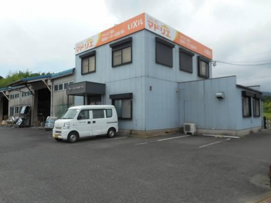 新栄トーヨー住器の写真