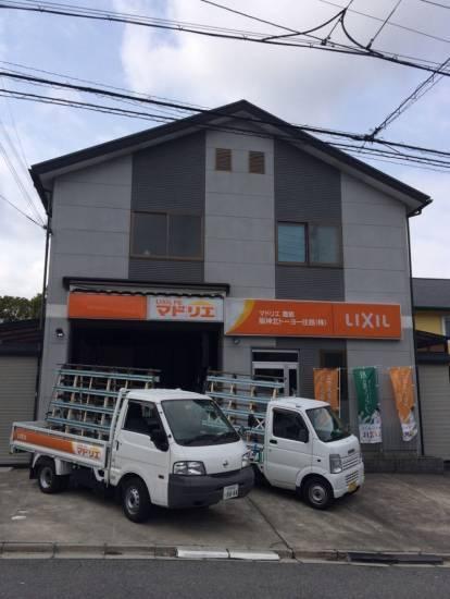 阪神北トーヨー住器の写真