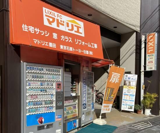 東京石原トーヨーの写真