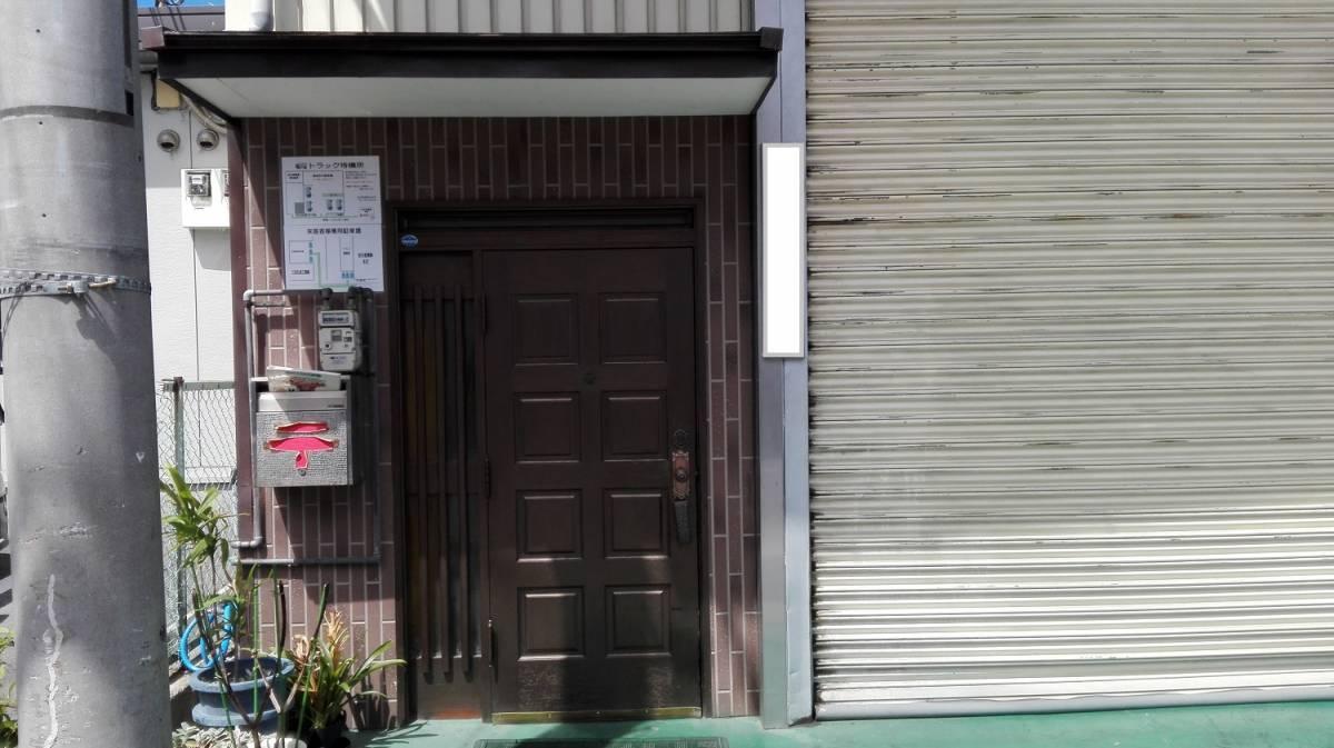 村島硝子商事の事務所ドア取り換え工事の施工前の写真1