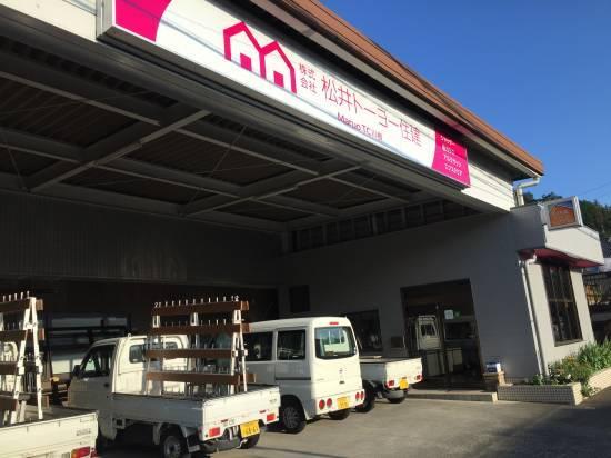 松井トーヨー住建の写真