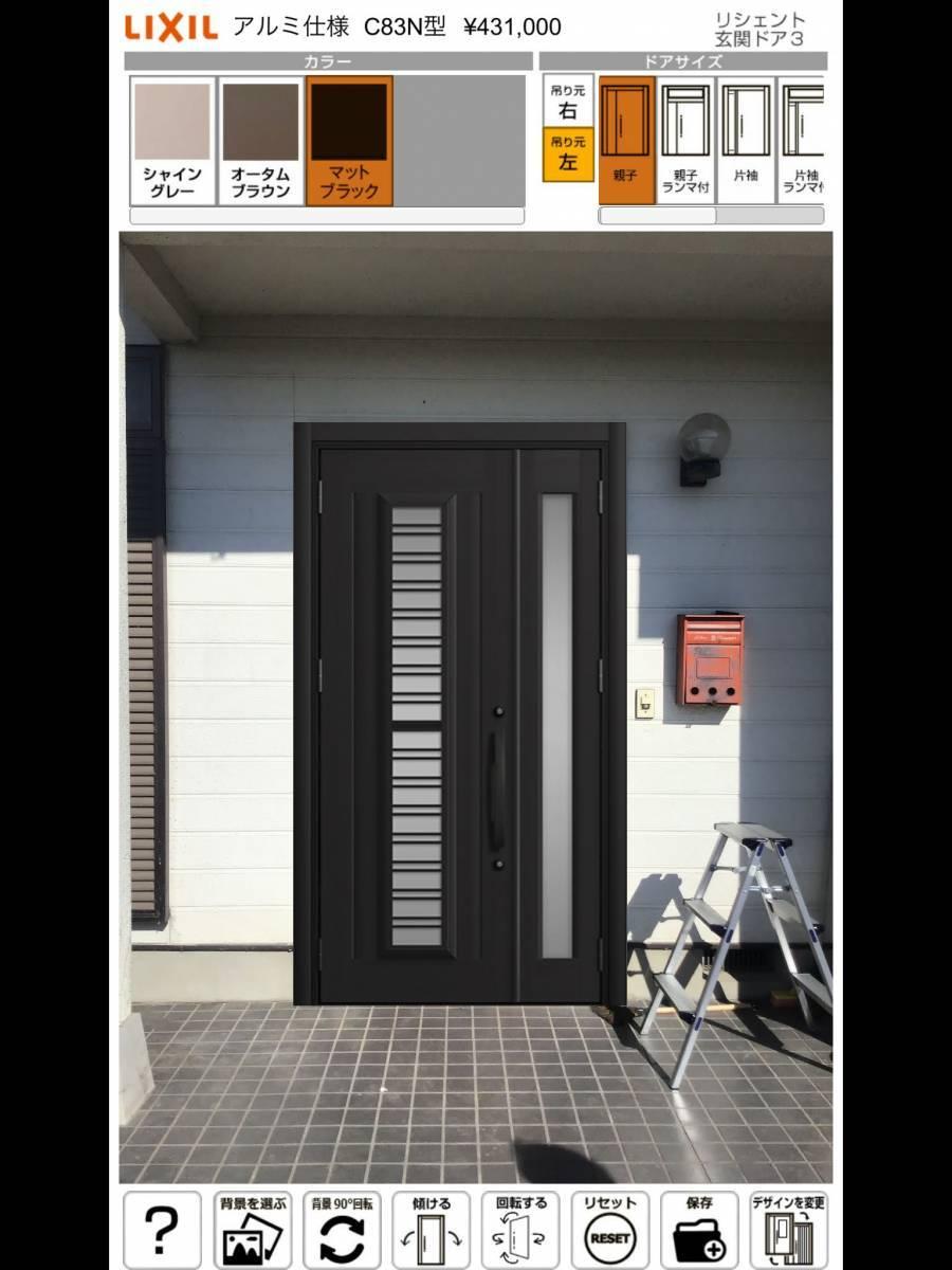 茂木トーヨー住器 宇都宮の通風式玄関ドア、鍵を締めた状態でも風が入ってきます。栃木県河内郡上三川町の施工前の写真2