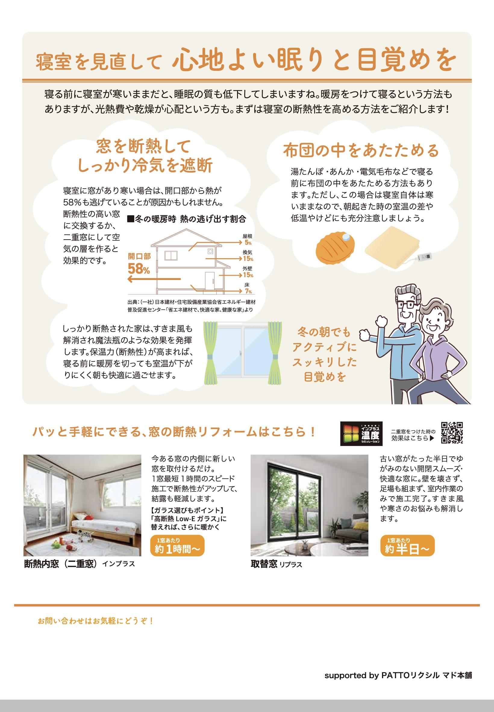 【11月号】住まいの健康快適便り 富士家クラシオのイベントキャンペーン 写真2