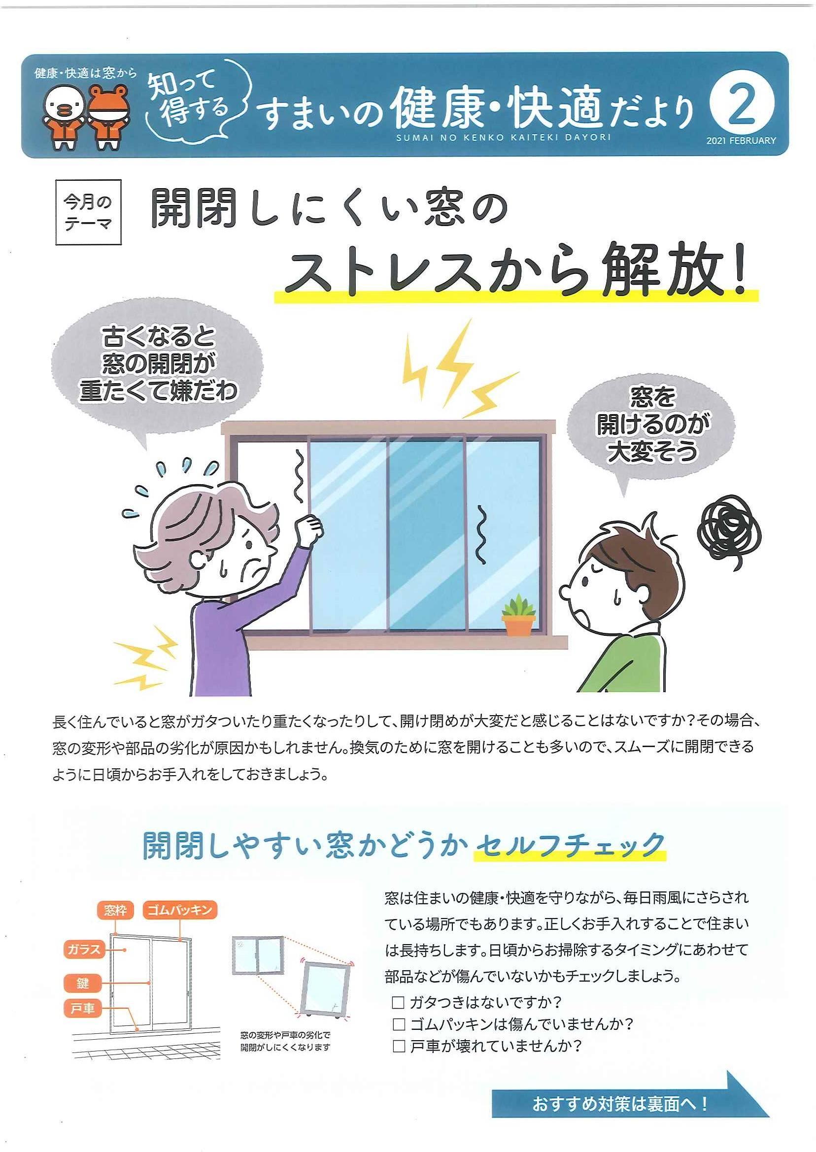 マド本舗 🐥すまいの健康・快適だより②号🐸 ヒロトーヨー住器の現場ブログ 写真1
