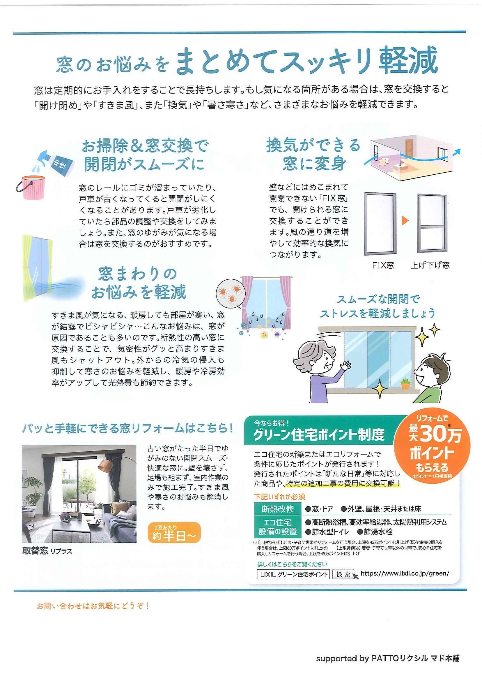 マド本舗 🐥すまいの健康・快適だより②号🐸 ヒロトーヨー住器の現場ブログ 写真2