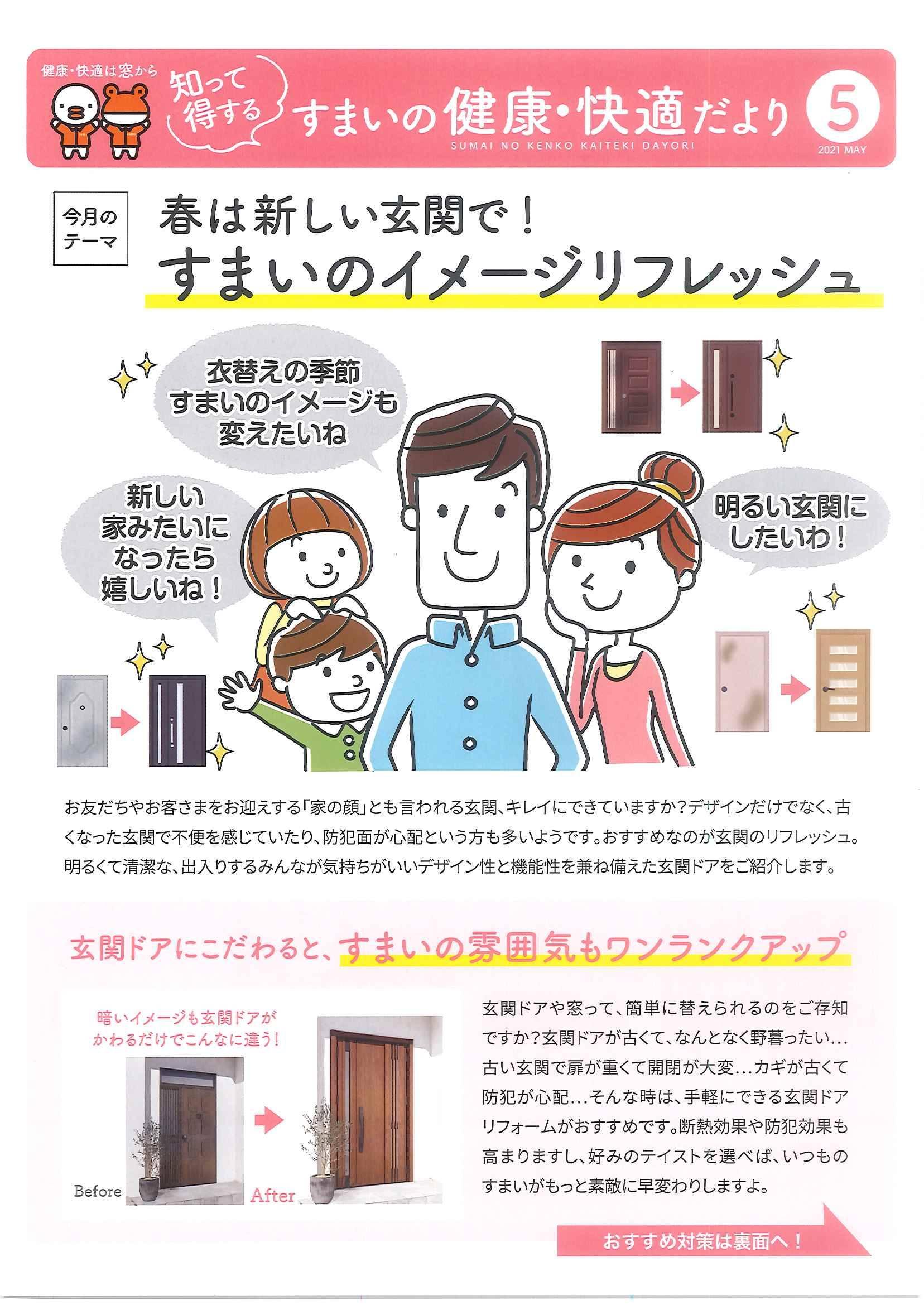 マド本舗 🐥すまいの健康・快適だより⑤号🐸 ヒロトーヨー住器の現場ブログ 写真1