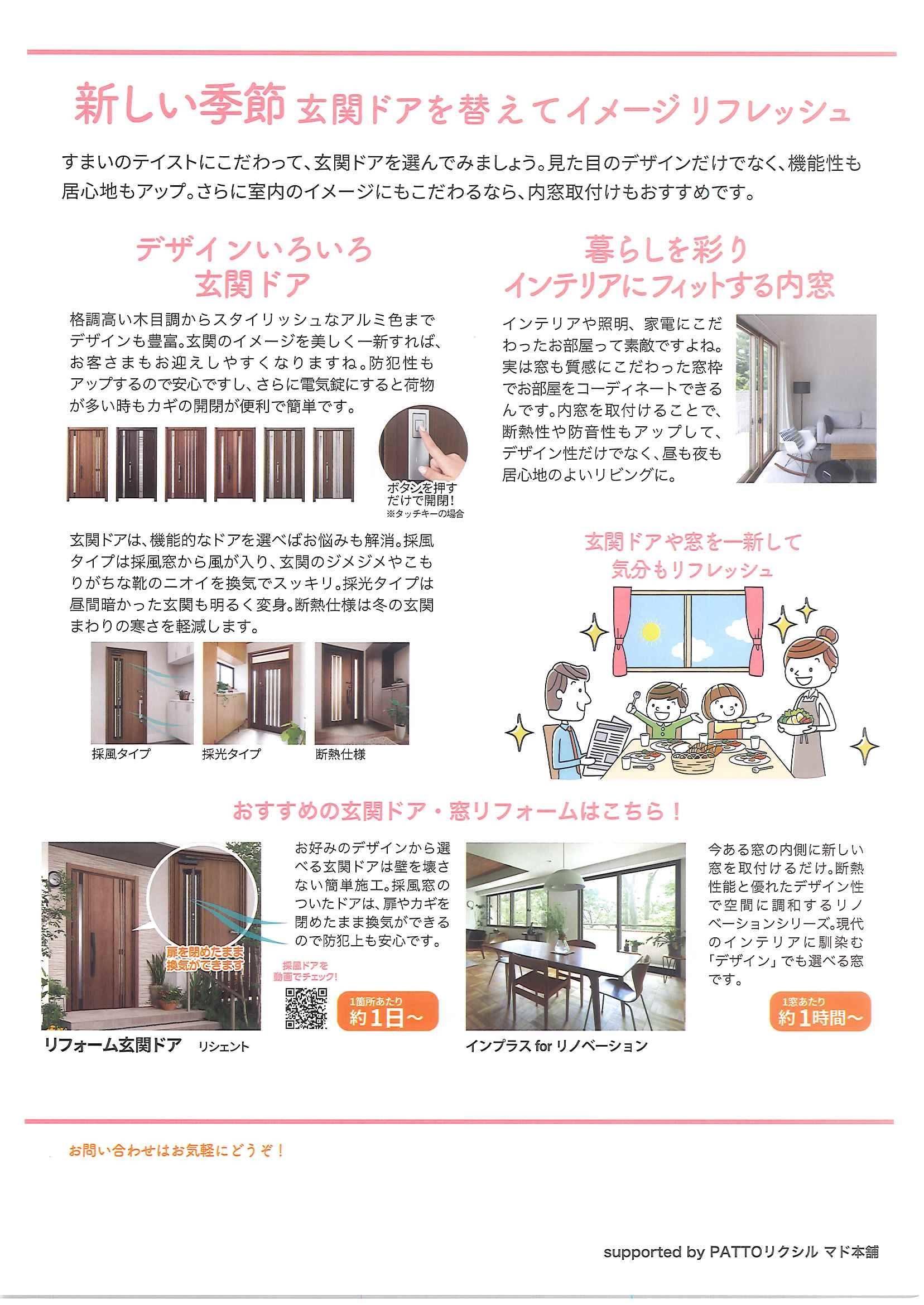 マド本舗 🐥すまいの健康・快適だより⑤号🐸 ヒロトーヨー住器の現場ブログ 写真2