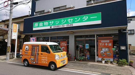 原金物サッシセンター 北名古屋の写真